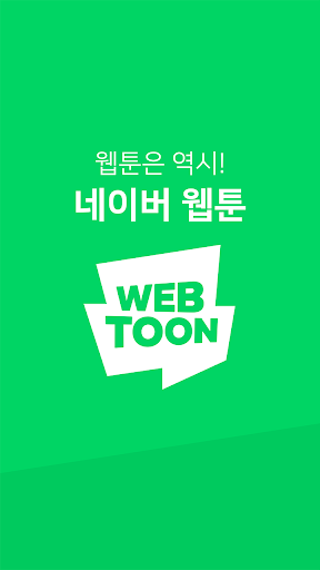 네이버 웹툰 - Naver Webtoon screenshot 2