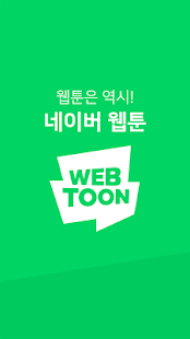 App 네이버 웹툰 - Naver Webtoon APK for Windows Phone