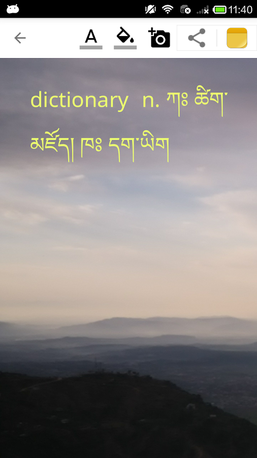 Monlam Tibetan-Eng Dictionary- screenshot