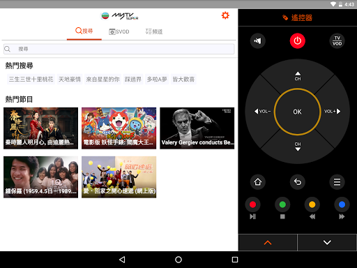 myTV SUPER Remote 1 0 6 Apk Download - com tvb mytvsuper