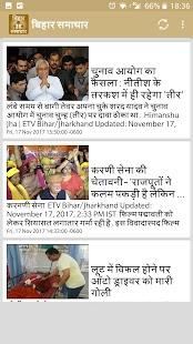 बिहार समाचार - Bihar News - náhled