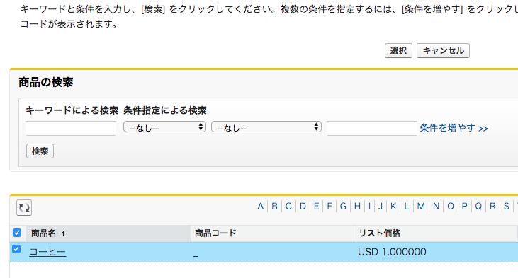 選択した通貨に設定されているリスト価格のみが一覧表示される