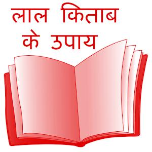 Chamatkari Upay