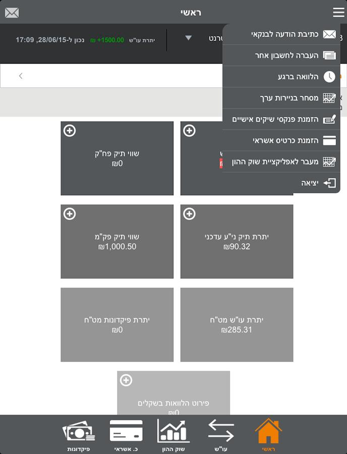 מזרחי טפחות - ניהול חשבון- screenshot