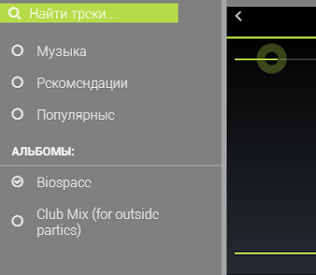 VK Music Control- screenshot thumbnail