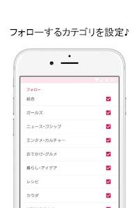 カワイイ♪NAVERまとめリーダー screenshot 4