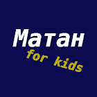 Матан (for kids) icon