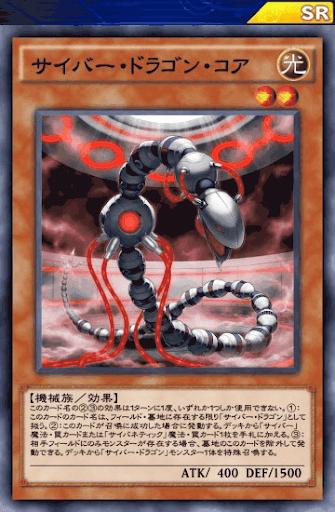 サイバー・ドラゴン・コア