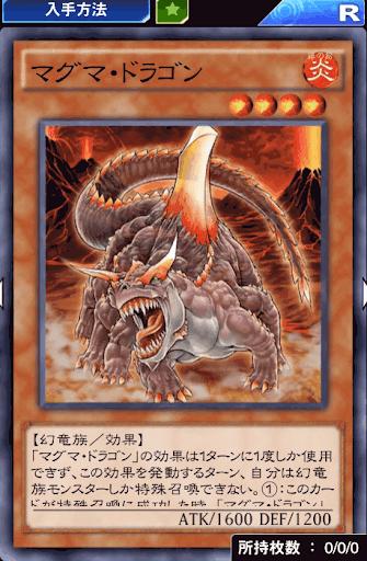 マグマ・ドラゴン