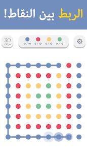 تحميل لعبة Two Dots v5.27.3 مهكرة للأندرويد آخر إصدار 3
