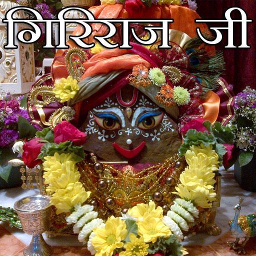 Giri Raj Chalisa Aarti Images
