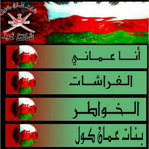 دردشه شات سبلة عمان