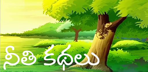 Maryada Ramanna Stories In Telugu Pdf