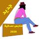 البسة نسائية 2020 Women Clothes Download on Windows