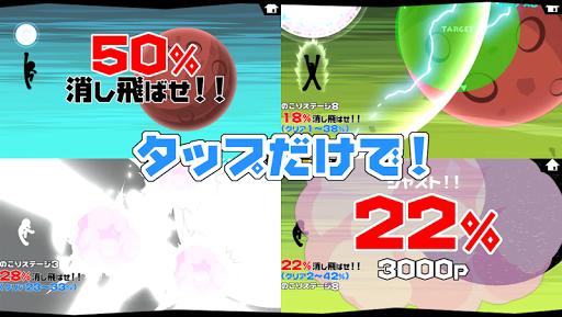 無料休闲Appのこの星を消す…ッ!! [タップで超破壊ビーーーム!!!]|記事Game