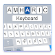 Amharic Typing Keyboard with Amharic Alphabets for PC