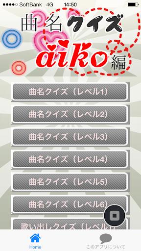 曲名クイズaiko編 ~歌詞の歌い出しが学べる無料アプリ~