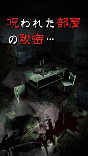 呪人 ノロイビト :心霊体験ホラーゲーム
