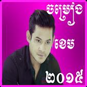 Khem Song 2015