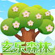 Download 玄乐森林 For PC Windows and Mac