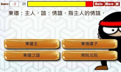 上中下前後左右東南西北成語大挑戰 screenshot 3