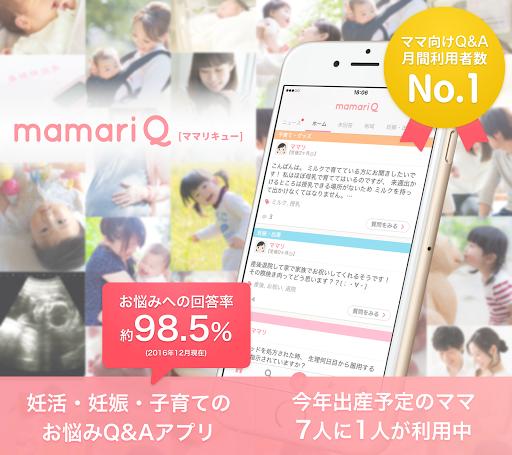 ママリQ 妊娠,出産,子育て,妊活、ママの疑問をママ友が解決 app (apk) free download for Android/PC/Windows screenshot