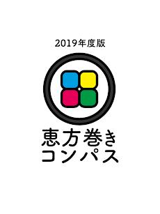 【2020年】恵方巻きコンパス(えほうまきこんぱす)のおすすめ画像4