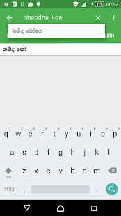 Sinhala Dictionary Offline Screenshot 6