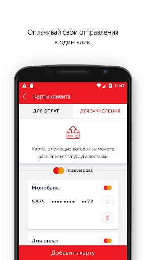 Nova Poshta screenshot 3