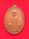 เหรียญหลวงพ่อทวด รุ่น2 ปี2502