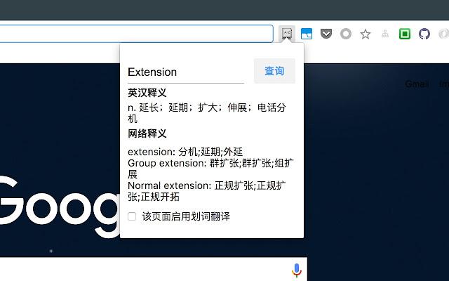 yd-extend