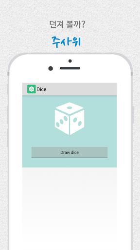 玩免費程式庫與試用程式APP|下載주사위 예제 : 스케치웨어(SKETCHWARE™) app不用錢|硬是要APP