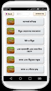 ছোটদের রুপকথার গল্প বাংলা গল্পের বই মজার মজার গল্প - náhled