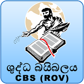 Sinhala Holy Bible ROV 1995