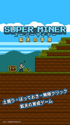 スーパーマイナー:鉱夫の育成のおすすめ画像1
