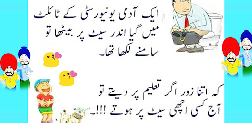 Funny Jokes and Shayari Urdu Lines - Apps on Google Play