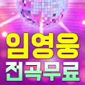 임영웅 노래모음 - 트로트 7080 베스트 인기곡 뽕짝 메들리 100% 무료 노래모음 icon