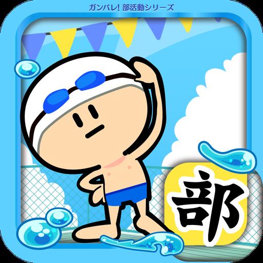 ガンバレ!水泳部 - 無料の簡単ミニゲーム!