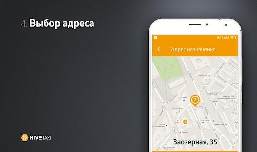 Такси Пуля: заказ такси - náhled