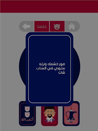 Jalsah u062cu0644u0633u0629 1.0 Screenshots 21
