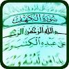Surah al Kahf Full MP3