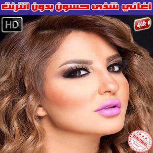 اغاني شذى حسون بدون نت 2018 - Shada Hassoun - náhled