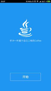 手冲咖啡 screenshot 2
