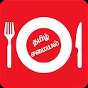 தமிழ் சமையல் icon