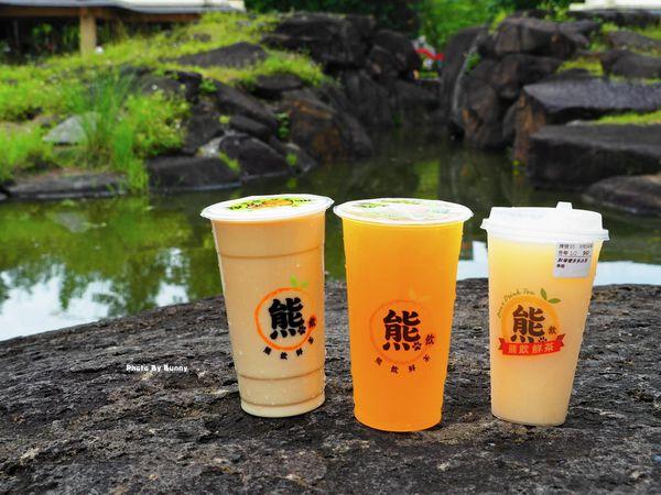 熊飲鮮茶 頂級鮮奶茶 / 新鮮果茶 專門店 豪邁喝茶 / 中和店