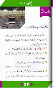 [Download Hajj and Umrah Guide – حج و عمرہ for PC] Screenshot 3