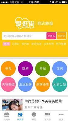 愛逛街-O2O-逛街打卡評商店,購物情報比價王 - screenshot