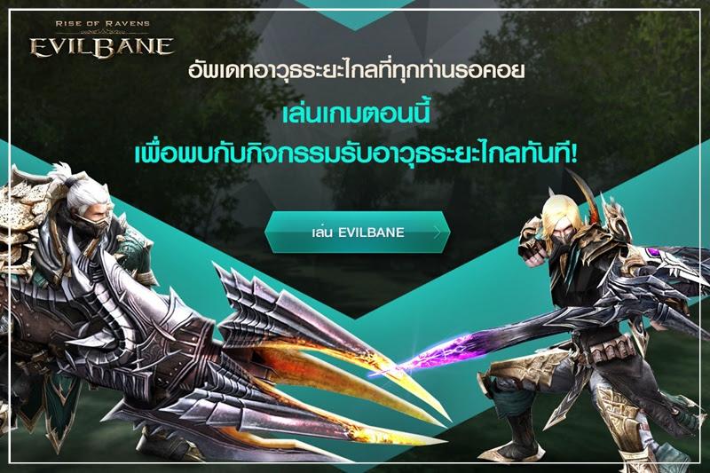 [EvilBane] อัพเดตอาวุธใหม่! โจมตีระยะไกลเหนือความคาดหมาย