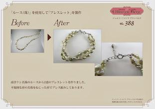 Photo: 「ルース(珠)」を使用して「ブレスレット」を製作。 ジュエリーリメイク グランベルク作品紹介