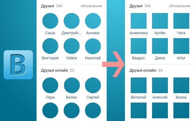 Вконтакте квадратные аватарки